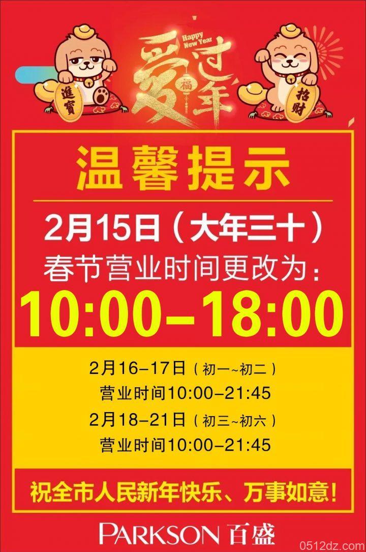 昆山百盛2018春节营业时间