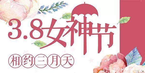 昆山弥敦城38幸福女神节福利预告