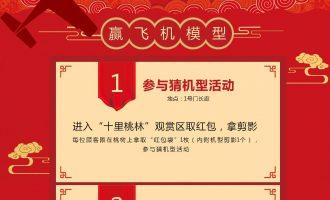 昆山九方城2018元宵节活动