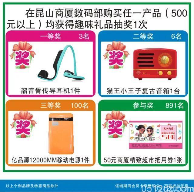 昆山商厦家电生活广场第12届手机节