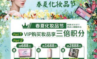 昆山金鹰2018春夏化妆品节