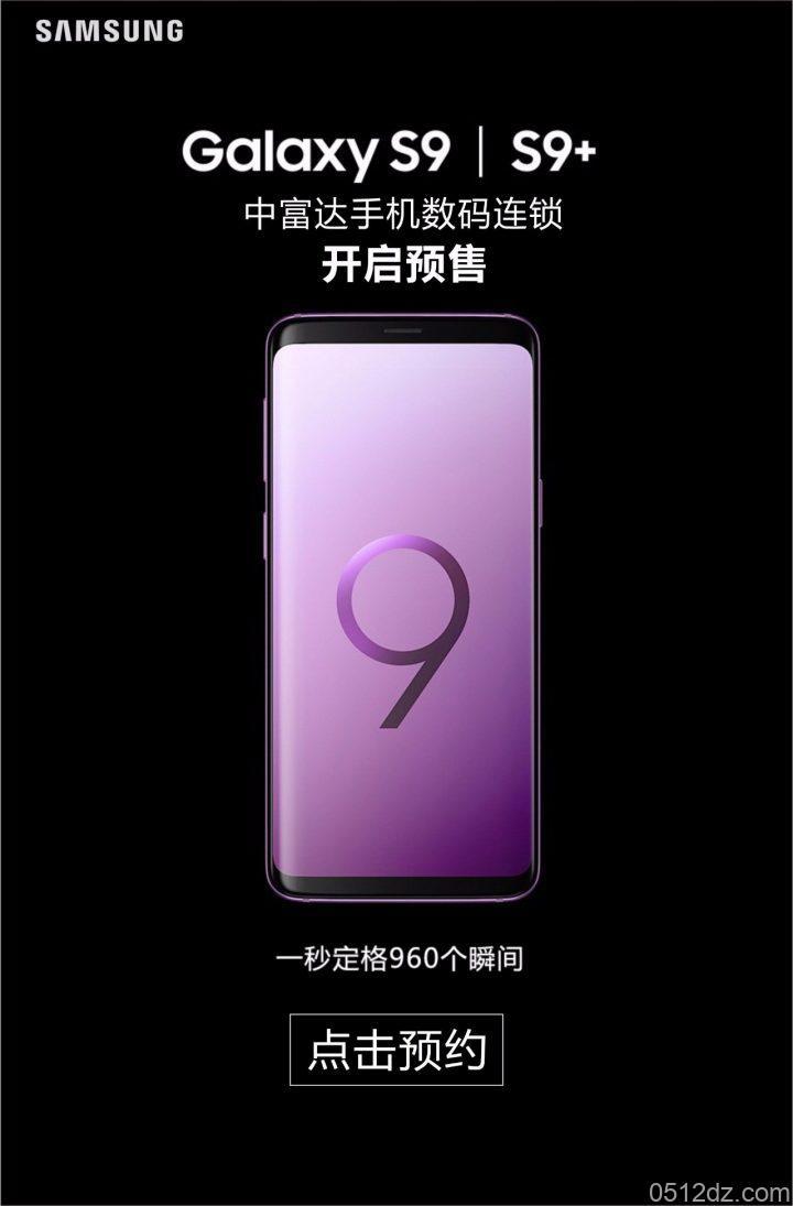 昆山三星Galaxy S9/S9+ 中富达预售,会员5重惊喜
