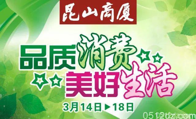 昆山商厦3月14日-18日品质消费好生活