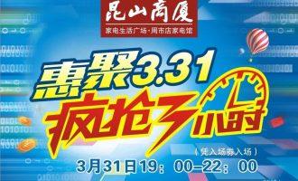 昆山商厦家电惠聚3.31