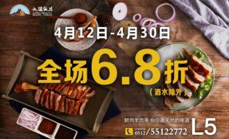 昆山九方城北疆饭店,全场6.8折!