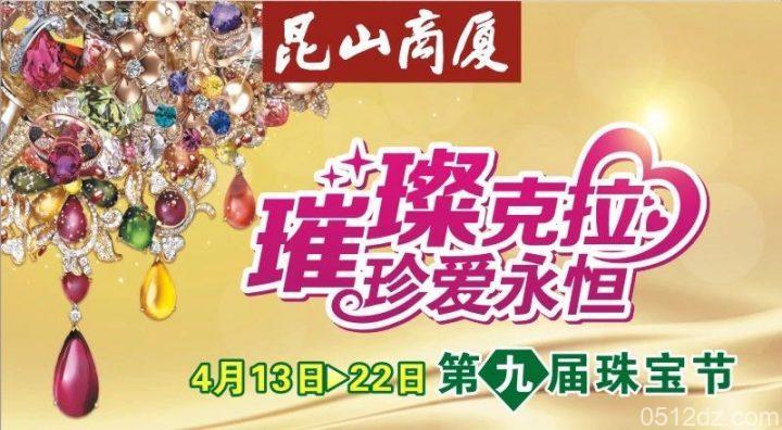 4月13日-21日昆山商厦第九届珠宝节