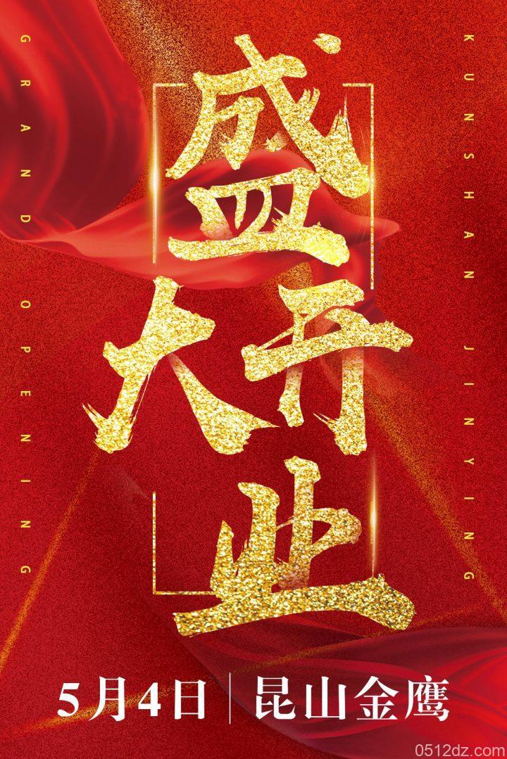 张记北京烤鸭昆山金鹰店开业