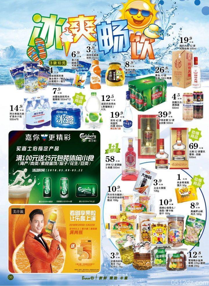 昆山万达Bravo永辉超市母亲节专场