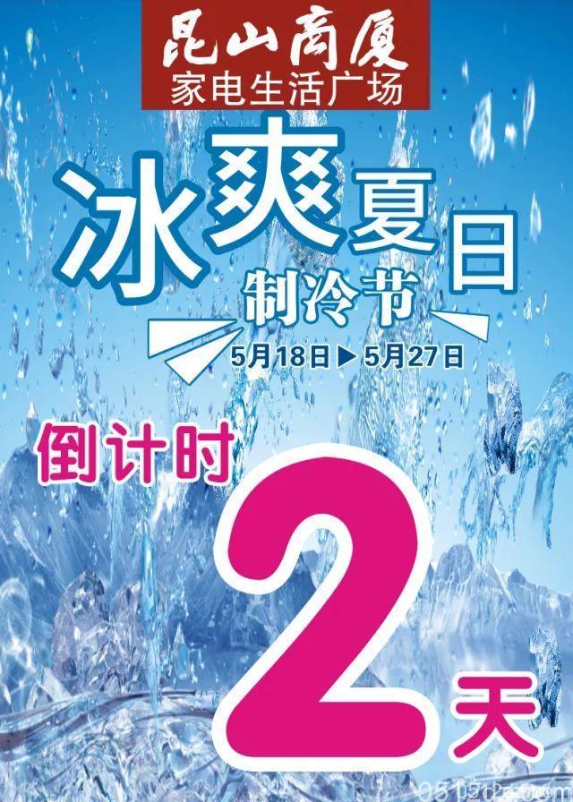 昆山商厦家电5月18日-27日制冷节活动预告