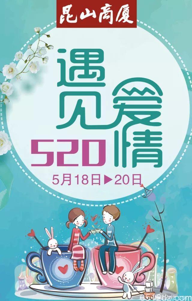 5月18日~5月20日昆山商厦520遇见爱情活动