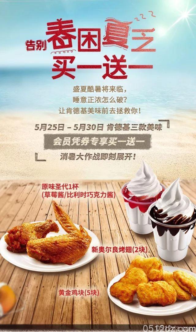 KFC会员专享买一送一 嗨翻夏日超福利