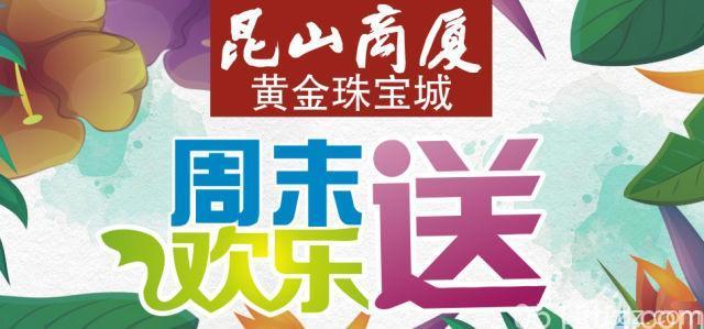 """昆山商厦黄金珠宝城周末享约""""惠"""" 满额送好礼!"""