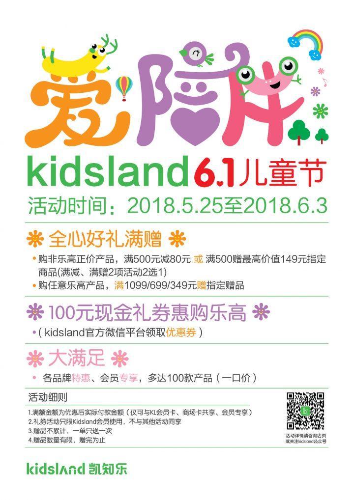 kidsland凯知乐玩具店六一活动