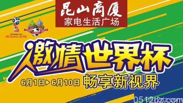 昆山商厦家电生活广场激情世界杯活动