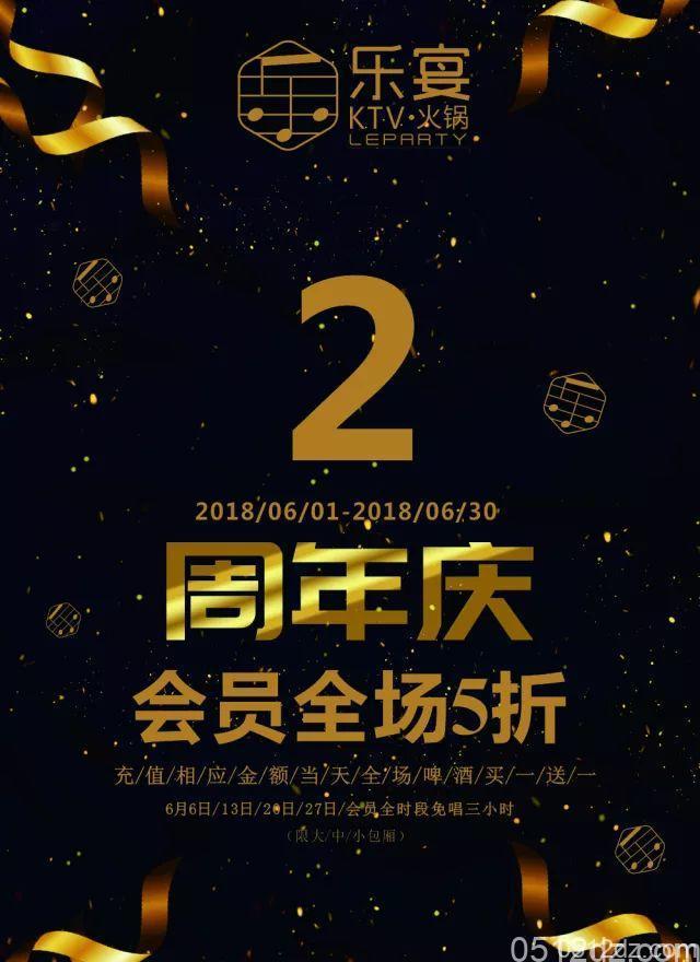 乐宴KTV火锅2周年庆典礼,全时段免唱