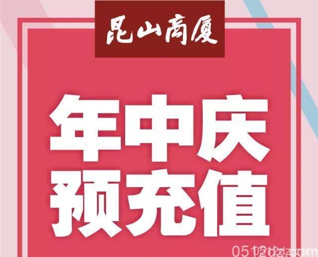 昆山商厦年中庆超值预存活动强势来袭