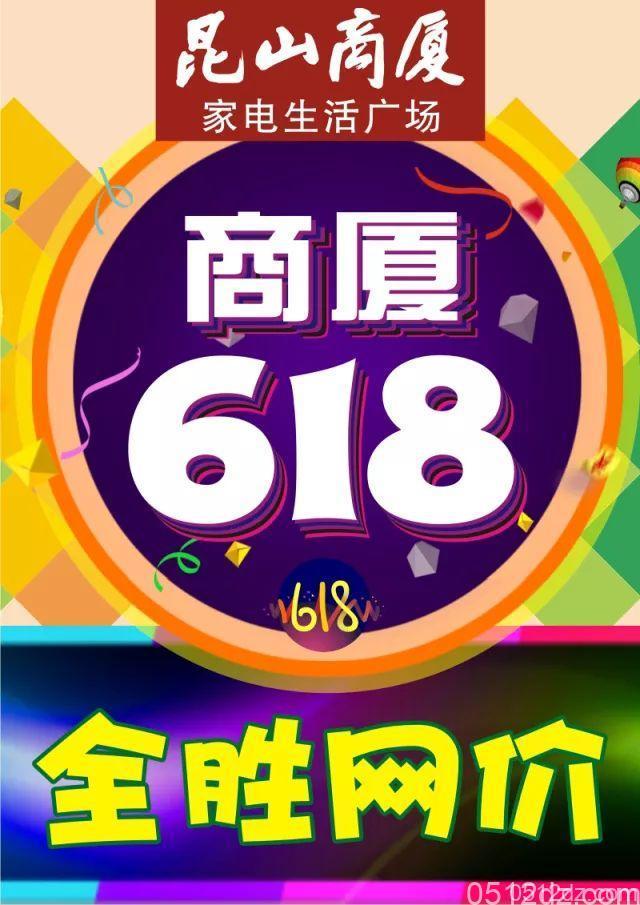 昆山商厦家电广场618购物狂欢节