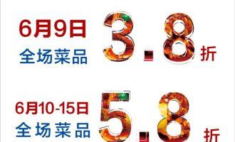 大渝火锅金鹰店周年庆—会员感恩节钜惠来袭
