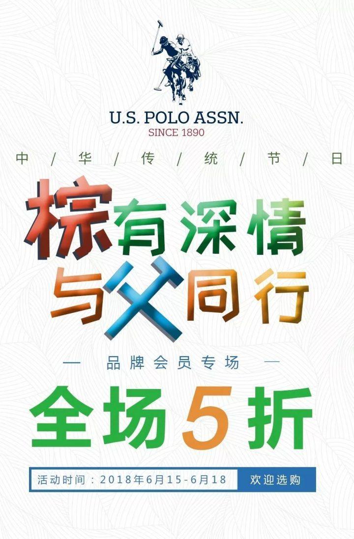 U.S. POLO ASSN父亲节昆山金鹰店全场5折
