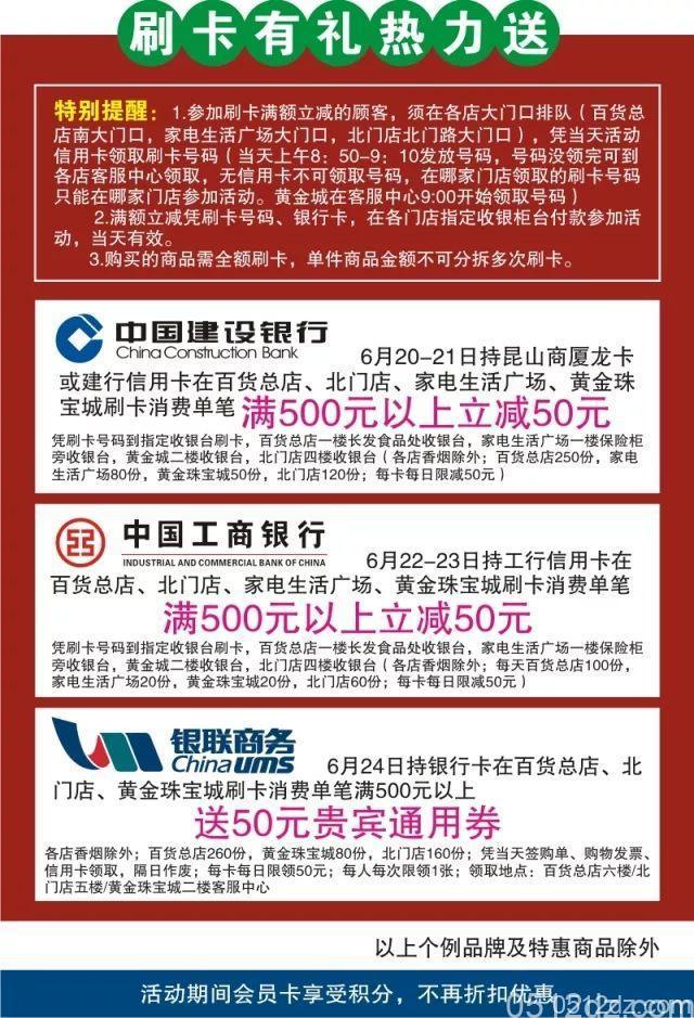6月20日-24日昆山商厦年中庆狂欢抢购攻略