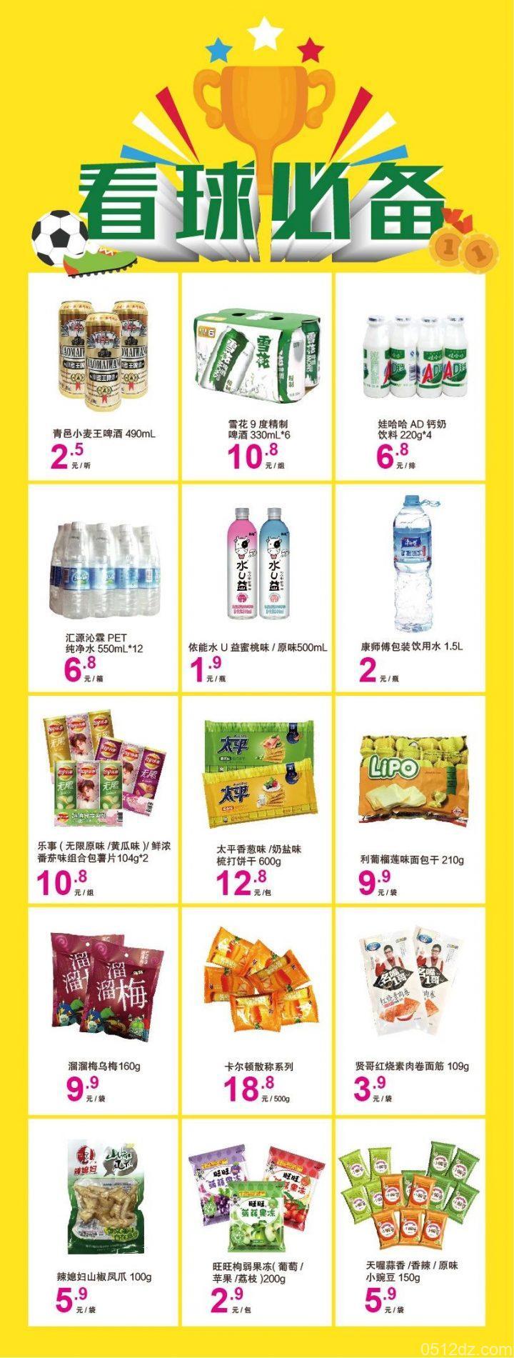 昆山万达永辉超市6月世界杯疯狂购