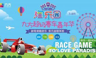 7月-8月暑期淘乐园九方超级赛车嘉年华