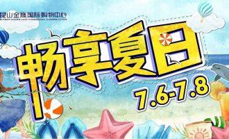 昆山金鹰7月6日-8日畅享夏日活动
