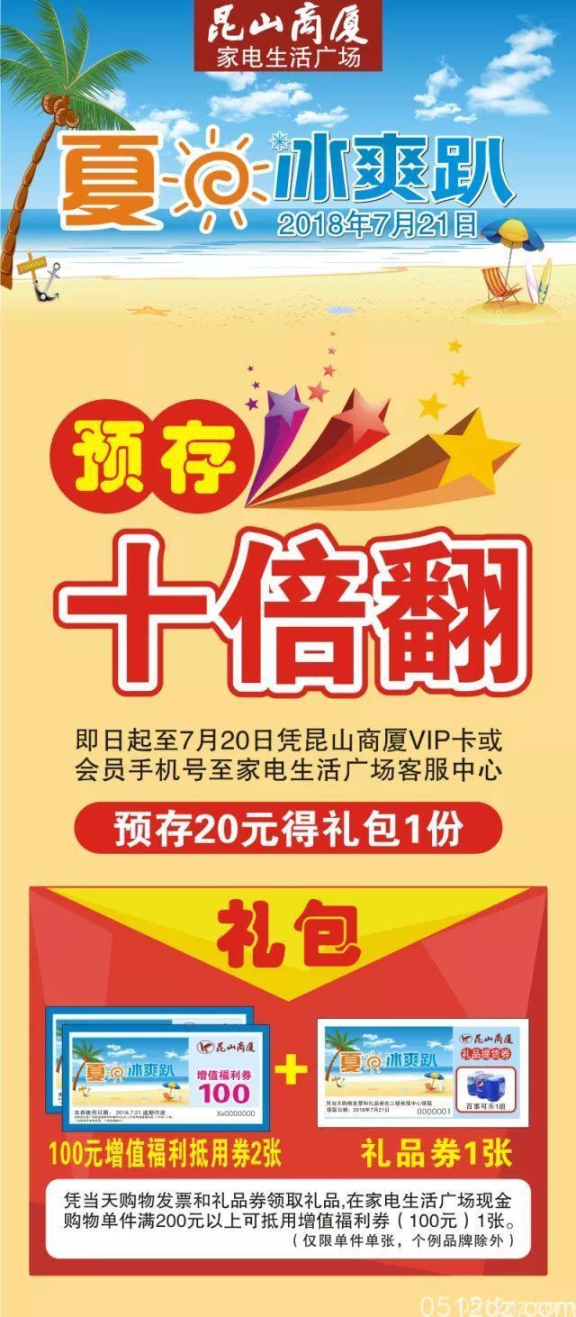 """7月21日 昆山商厦家电""""夏日冰爽趴"""""""