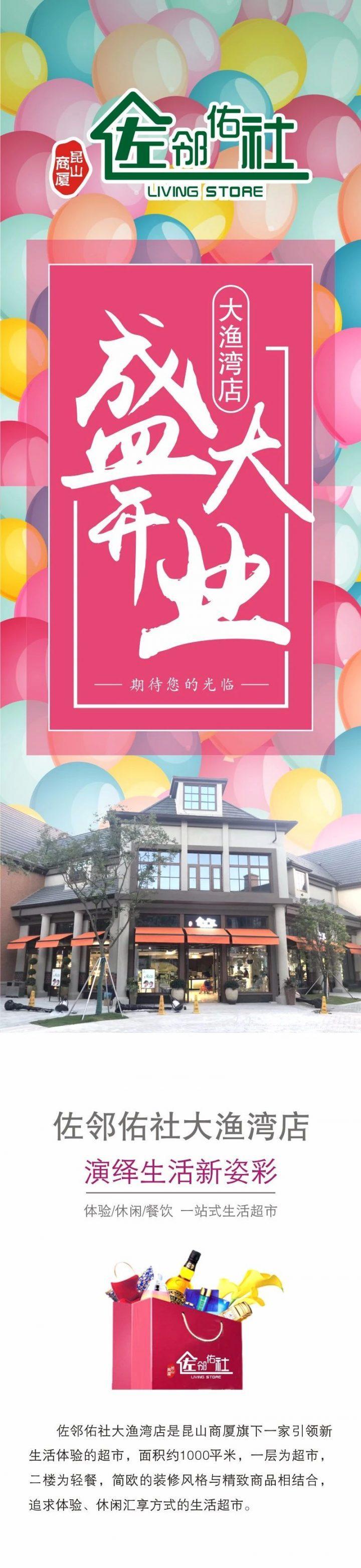 """昆山商厦""""佐邻佑社""""大渔湾店盛大开业"""
