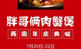 昆山胖哥俩周年庆福利来袭!5.8折吃到爽