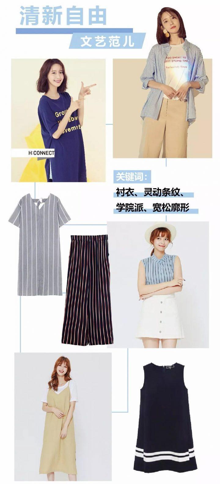 昆山百盛H:CONNECT女装全场3—5折