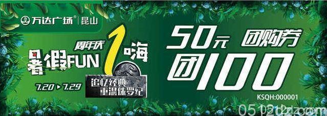 昆山万达广场1周年庆活动抢先知