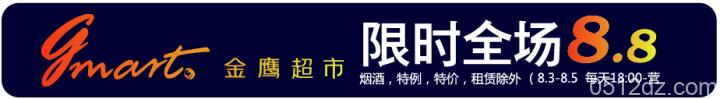 昆山金鹰8月3日-5日仲夏夜之梦