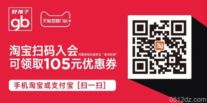 2018秋季第19届好孩子特卖会9.13开抢