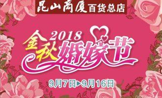 昆山商厦百货总店2018金秋婚嫁节