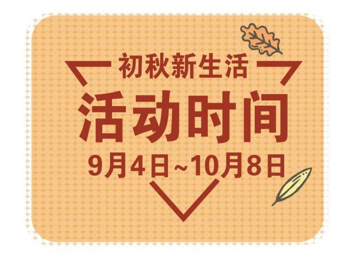 昆山九方绿地精品超市中秋特辑