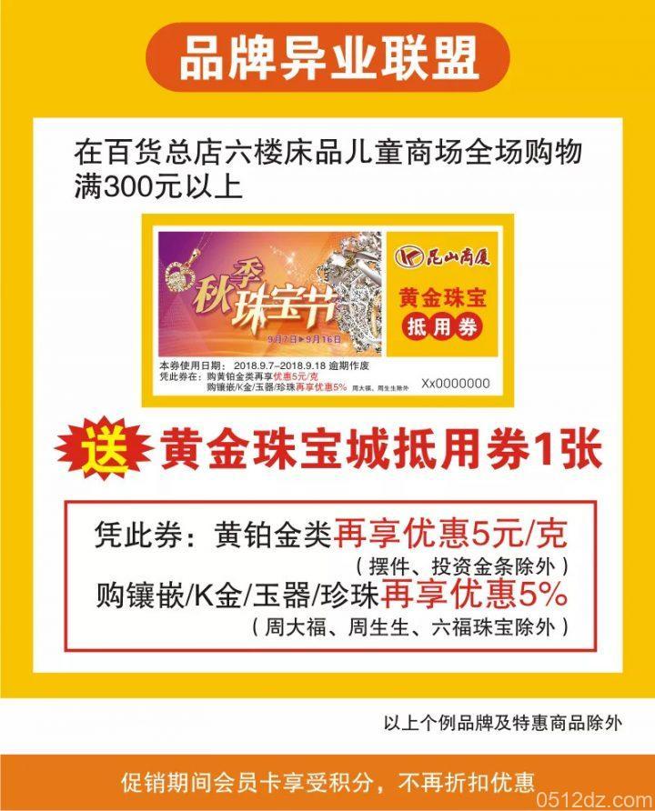 昆山商厦秋季珠宝节启幕