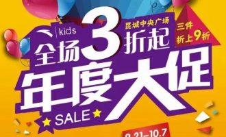 9.21~10.07 安踏儿童年度超大型特卖活动