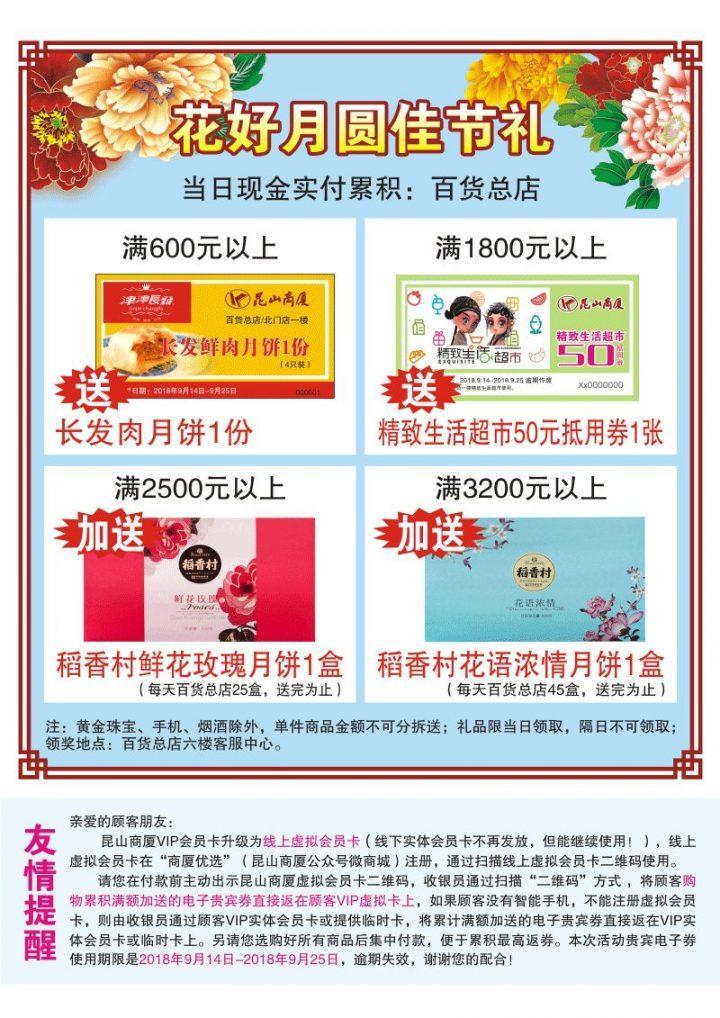 昆山商厦百货总店2018中秋节活动