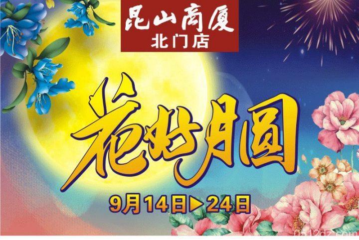 昆山商厦北门店2018中秋节活动