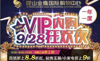 昆山金鹰9月28日VIP内购狂欢夜