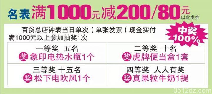 昆山商厦2018国庆盛惠礼献全城