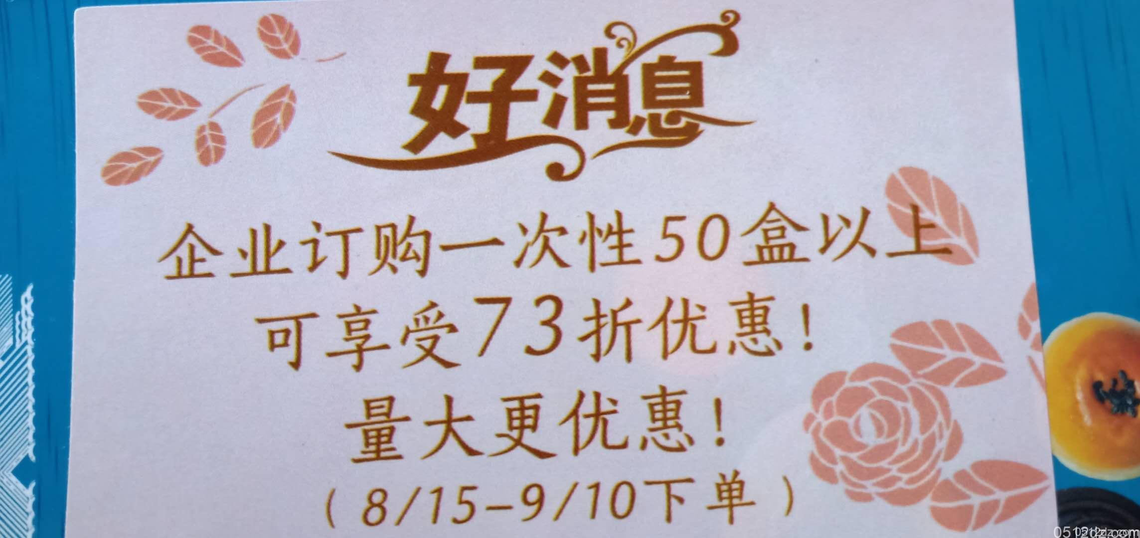 昆山太仓月饼老字号供美香月饼预定较低价