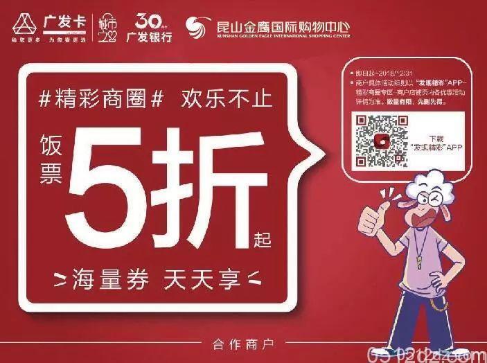 昆山金鹰L4L5潮牌全新盛装启幕