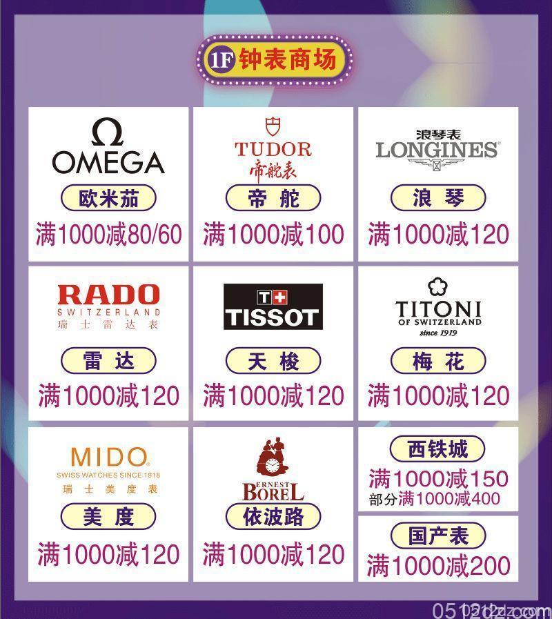 昆山商厦双十一购物狂欢节
