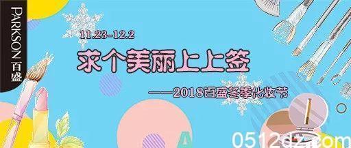 2018百盛冬季化妆节带你美炸天
