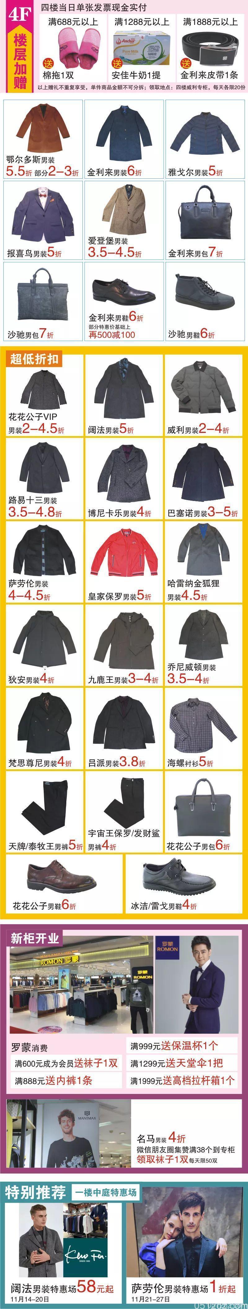 昆山商厦北门店十周年店庆火爆开启