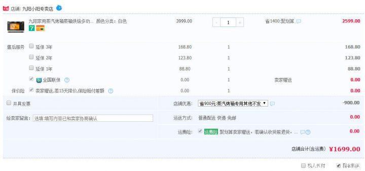 九阳小阳专卖店满2599减900优惠券