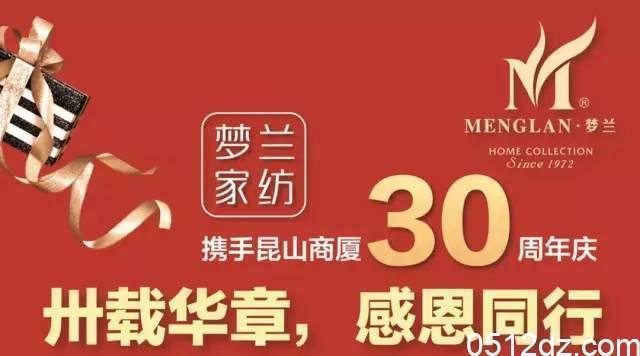 昆山商厦30周年庆梦兰家纺预售大礼包全线开启