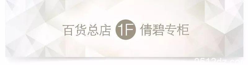 昆山商厦店庆,倩碧专柜活动